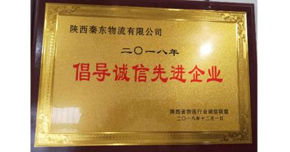 秦东物流荣获2018年倡导诚信先进企业