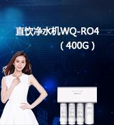 winner卫泉.卫泉净水机WQ-RO4