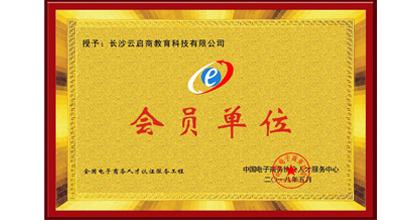 云启商荣获中国电子商务协会人才服务中心会员单位