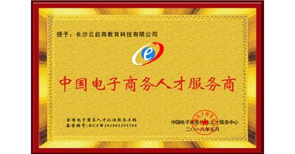 云启商荣获中国电子商务人才服务商