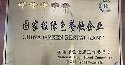 顺德渔村荣获国家级绿色餐饮企业