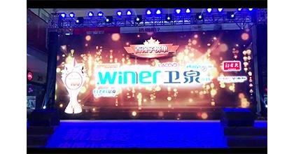winner卫泉荣获小家电百强企业