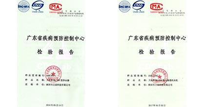 winner卫泉荣获检测报告
