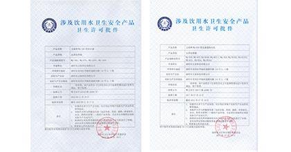 winner卫泉荣获荣誉证书