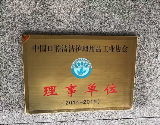 全力荣获中国口腔协会理事单位