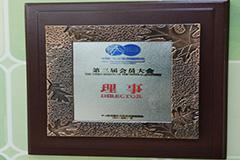 顺联荣获中国乐从家具商会会员大会理事