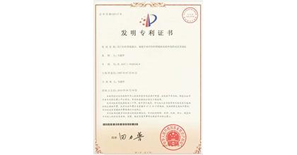 巢之美荣获发明专利证书
