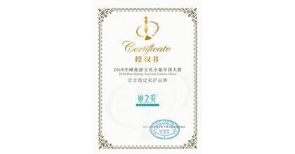 巢之美荣获2018全球旅游文化小姐官方指定私护品牌