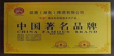 凯爵荣获中国著名品牌