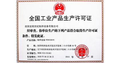 宏程世纪荣获生产许可证