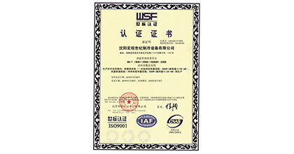宏程世纪荣获9001认证