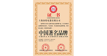 福伊特VOITH荣获中国著名品牌