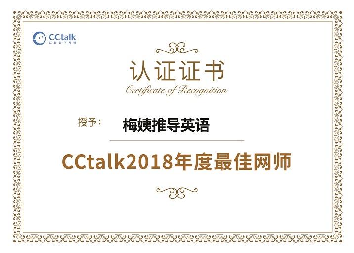 蹊径课堂荣获CCtalk2018年度最佳网师