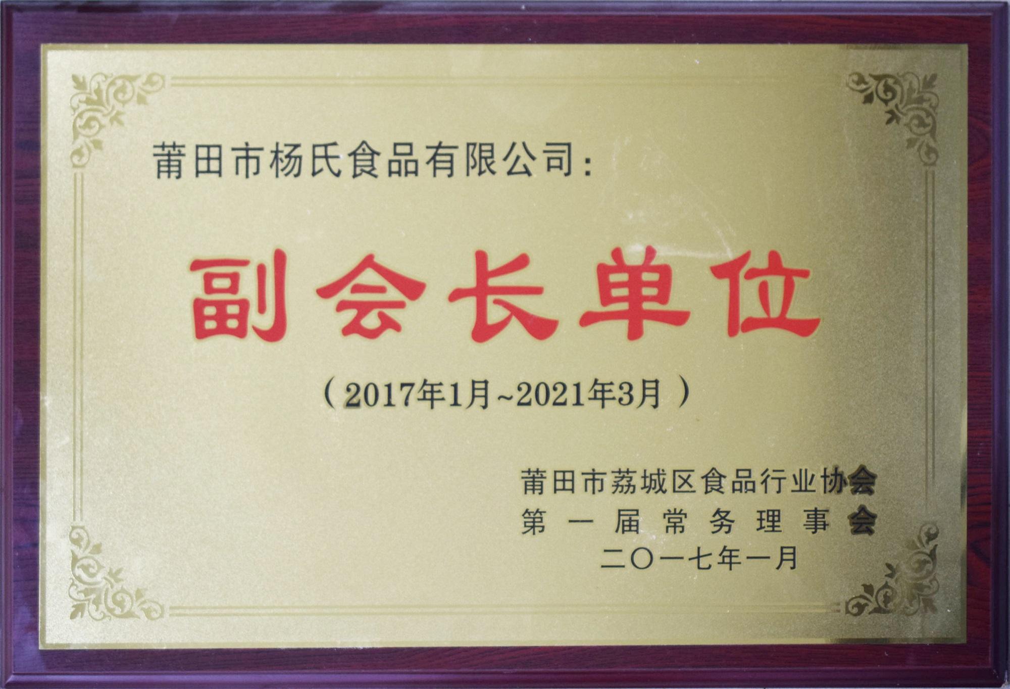 杨将坊荣获莆田市荔城区食品行业协会副会长单位