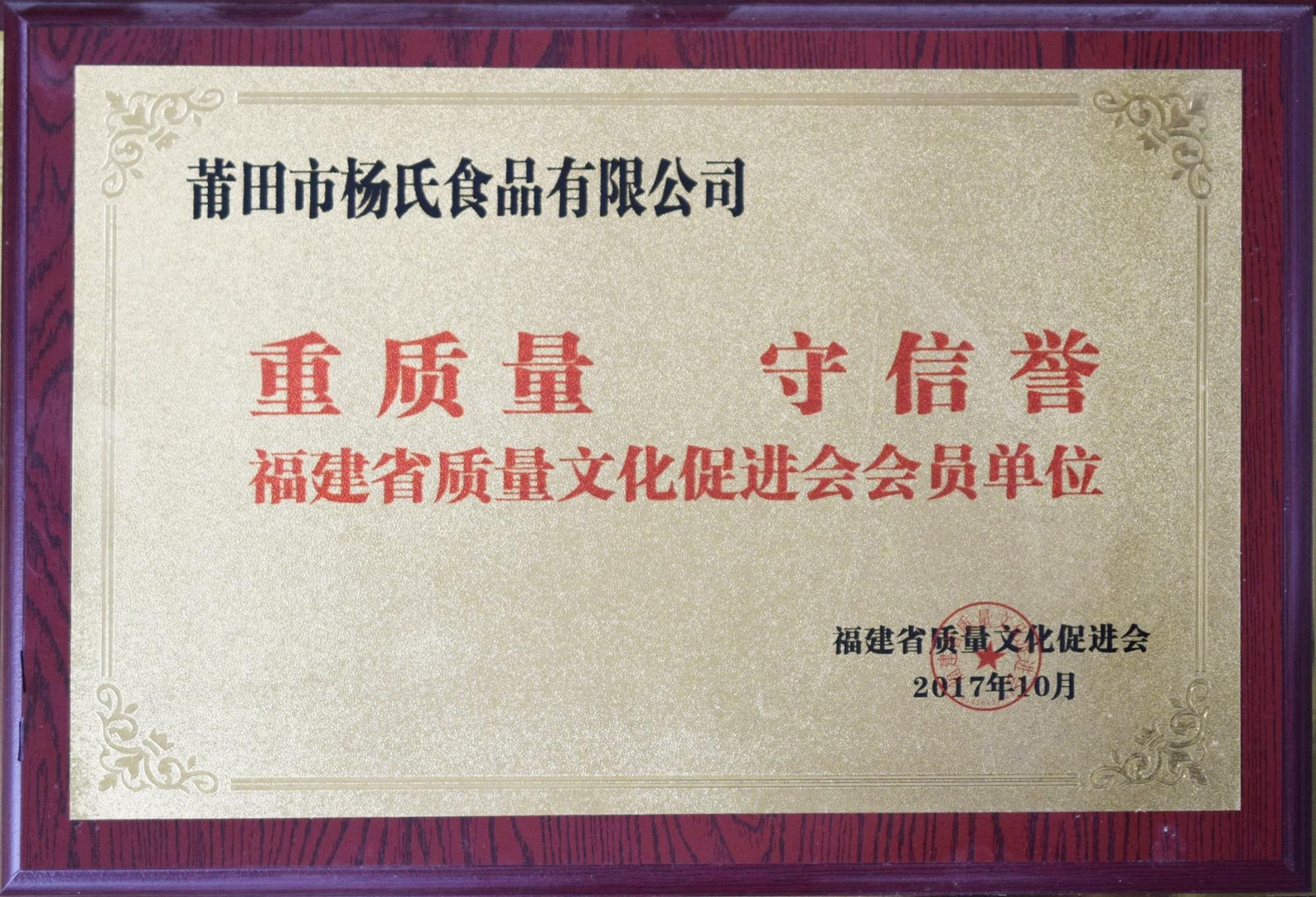 杨将坊荣获福建省质量文化促进委员会重质量  守信誉会员单位