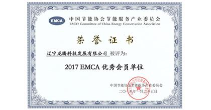 龙腾科技荣获2017EMCA优秀会员单位