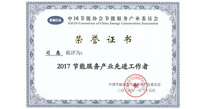龙腾科技荣获2017节能服务产业先进工作者