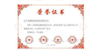 龙腾科技荣获创新中国十大领军企业