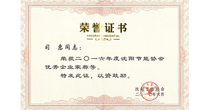 龙腾科技荣获2016年优秀企业家