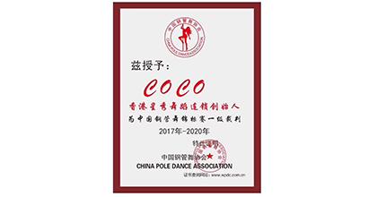 HKSS荣获荣誉证书
