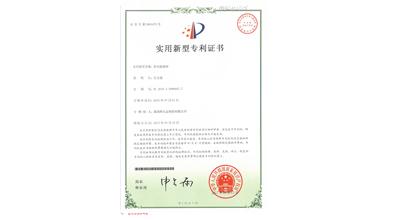 声语物联荣获实用新型专利证书