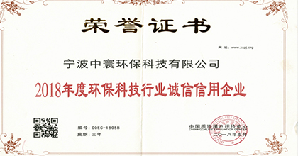 中寰环保荣获2018年度环保科技行业诚信信用企业
