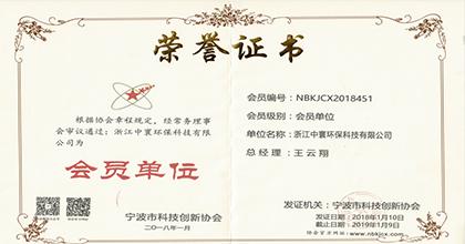 中寰环保荣获宁波市科技创新协会会员单位