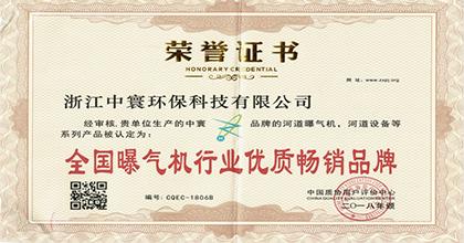 中寰环保荣获全国曝气机行业优质畅销品牌