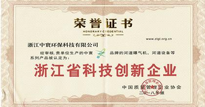中寰环保荣获浙江省科技创新企业