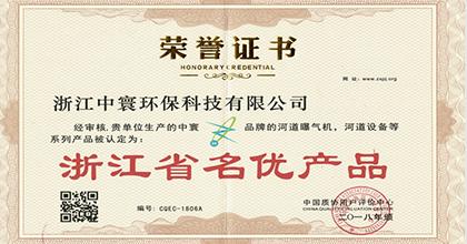 中寰环保荣获浙江省名优产品