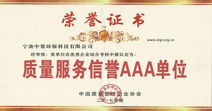 中寰环保荣获质量信誉3A单位