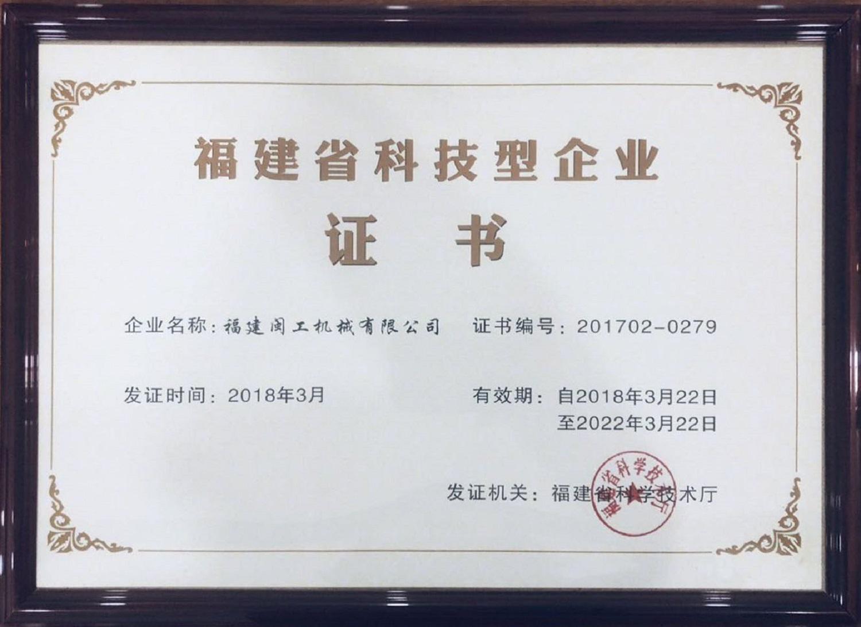 闽工荣获福建省科技型企业证书