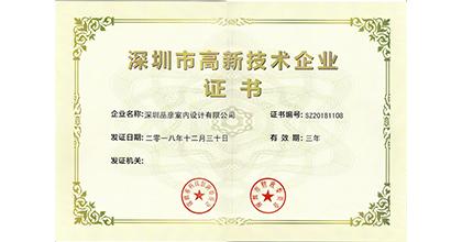 品彦荣获高新技术企业证书