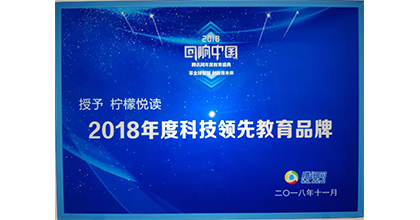 柠檬悦读荣获腾讯教育-2018年度科技领先奖