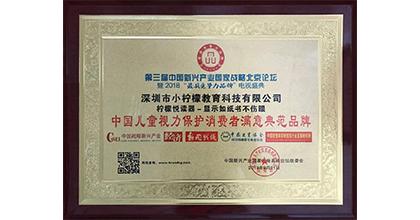 柠檬悦读荣获中国儿童视力保护消费者满意典范品牌