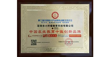 柠檬悦读荣获中国在线教育十佳创新品牌