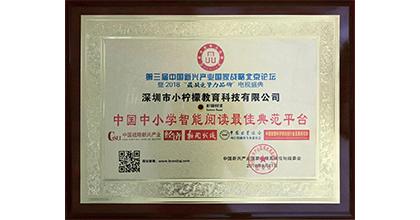 柠檬悦读荣获中国中小学智能阅读最佳典范平台