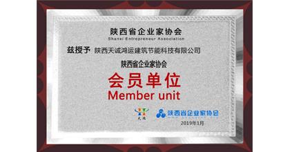 天鸿模块荣获陕西省企业家协会会员单位