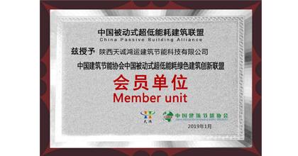 天鸿模块荣获中国被动式超低能耗建筑联盟会员单位