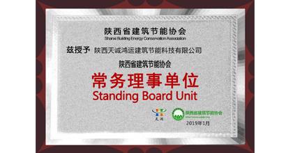 天鸿模块荣获陕西省建筑节能协会常务理事单位