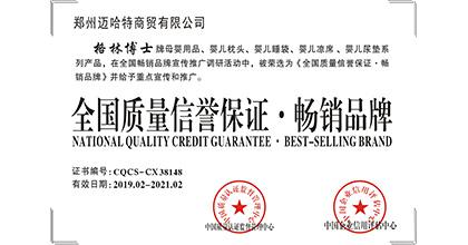 格林博士荣获全国质量信誉保证畅销品牌奖牌