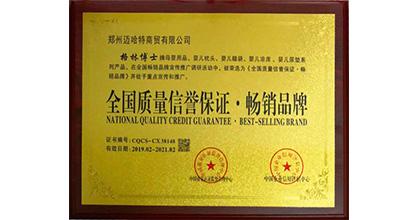 格林博士荣获荣获全国质量信誉保证畅销品牌