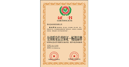 格林博士荣获荣获全国质量信誉保证畅销品牌证书