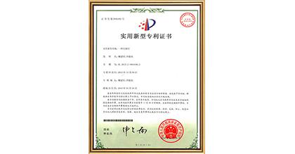 沃顿鼎域荣获实用新型专利证书