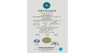 爱尔唯荣获环保产品认证证书
