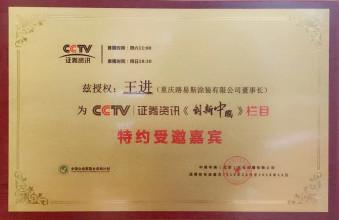 旭泥荣获荣获CCTV证券资讯<《创新中国》栏目特约受邀嘉宾