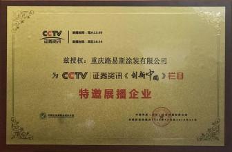 旭泥荣获荣获CCTV证券资讯<《创新中国》栏目特邀展播企业