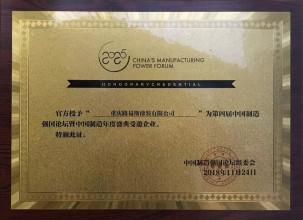 旭泥荣获荣获中国制造年度盛典受邀企业