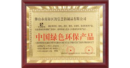 优化家居大师荣获中国绿色环保产品